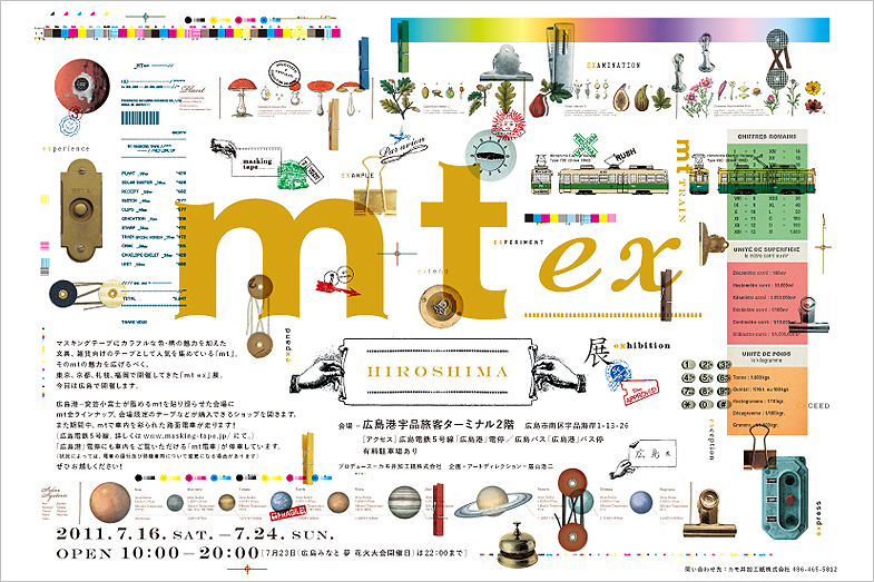 hiro_poster