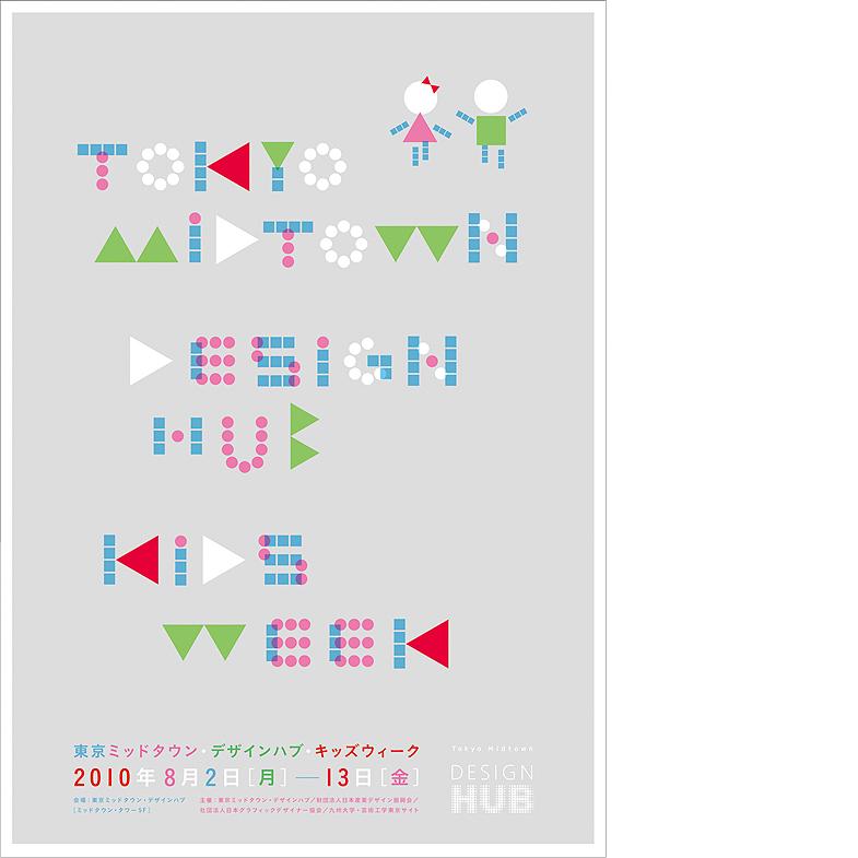 kidsweek_1
