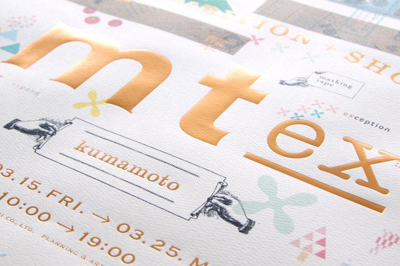 kumamoto-poster_up