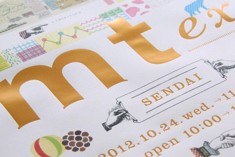sendai-poster_up