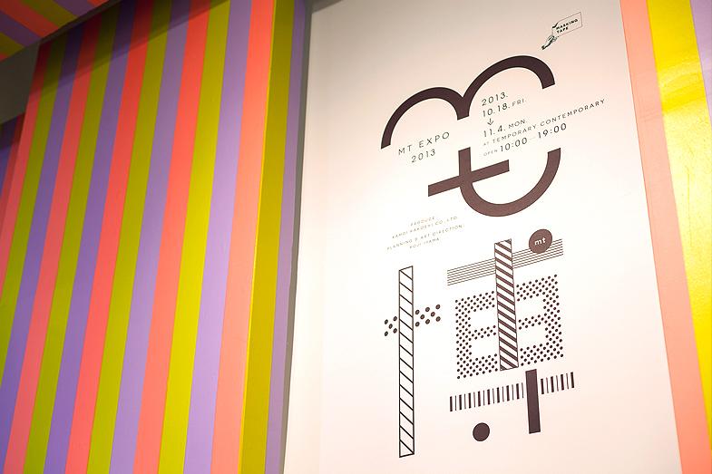 expo2013_1