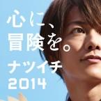 natsuichi2014_tn