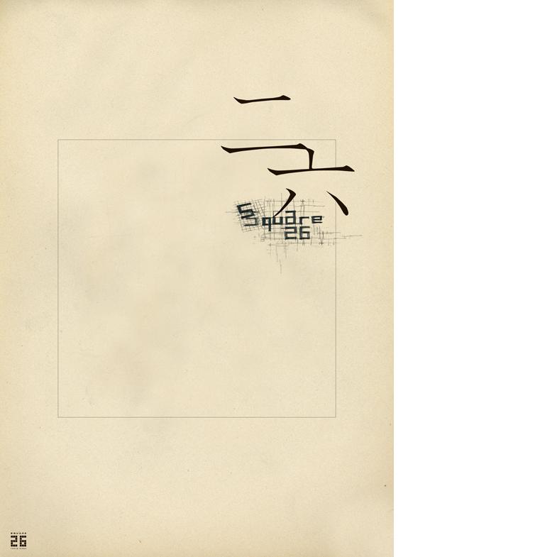 square_A_785