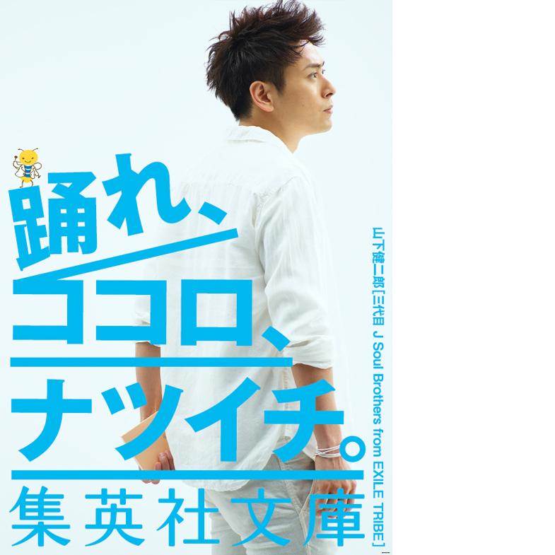natsuichi2015_2