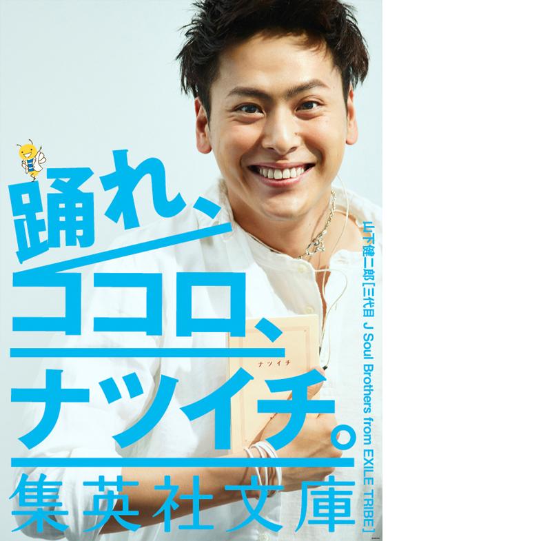 natsuichi2015_B1